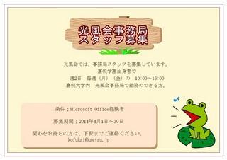 事務局スタッフ募集.JPG