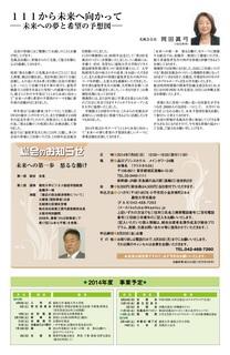 KofukaiWEB2014.jpg