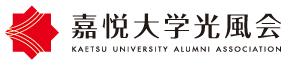 嘉悦大学光風会